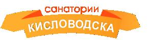 Санатории Кисловодска официальный сайт центрального отдела бронирования цены 2016 2017 год отдых с лечением рейтинги фото